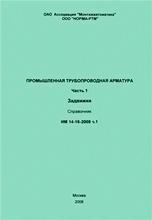 Промышленная трубопроводная арматура.Справочник
